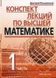 Конспект лекций по высшей математике в 2х томах часть 1я